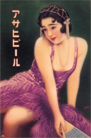 Hossui Takagiasahi Beer Ad