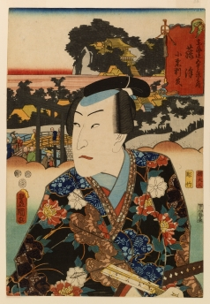 Iseya Kanekichi Tokaido Gojusan Tsugi no Uchi