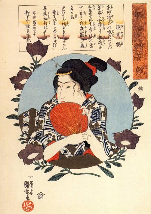 Kaji of Gion Holding a Fan