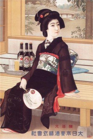 Kinshu Hahakabe Yebisu Beer