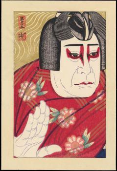Kikugoro as Sakuramaru