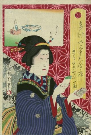 Kogiku in Saruwaka-cho