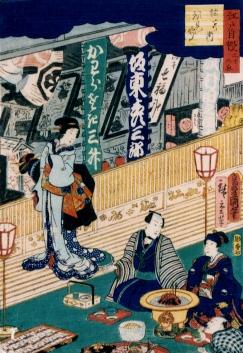 Saruwaka-chō Kaomise from Edo Jiman Sanjū Rokkyō