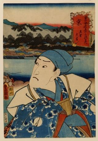 Tsujiokaya Bunsuke Tokaido Gojusan Tsugi no Uchi