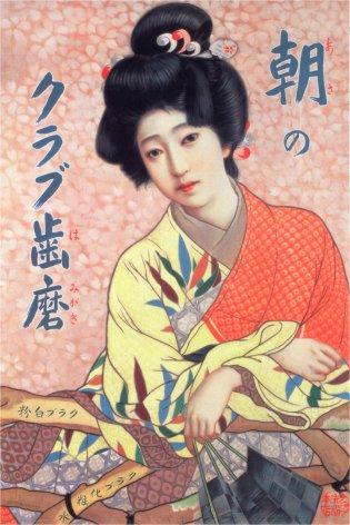 Tsunetomi Kitano Tooth Powder Ad